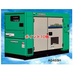 【ポイント10倍】 【代引不可】 ヤンマー (YANMAR) 超低騒音形ディーゼル発電機 AG45SH (AG45SH-60hz) 標準タイプ 【メーカー直送品】
