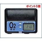 【ポイント5倍】 新コスモス電機 (COSMOS) 酸素計 XO-2000