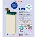 【ポイント5倍】 【代引不可】 ダイキン スポットエアコン SUASP1FT スポットクーラー (標準タイプ 1人用 3相200V) 【メーカー直送品】