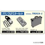 【ポイント5倍】 デンゲン クランプ&テスターセット TRDCA-1