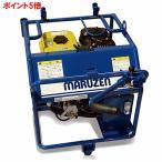 【ポイント5倍】 【代引不可】 丸善工業 軽量コンパクト油圧ユニット U-070-1 【大型】