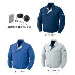 【P5倍】 【直送品】 空調服 0470B20 ※カラー、サイズをご指示下さい。 (綿・ポリ混紡長袖作業着 電池BOX 黒ファンセット)