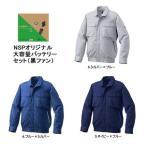 【P5倍】 空調服 KU91910CB ※カラー、サイズをご指示下さい。 (綿・ポリ混紡脇下マチ付空調服 大容量バッテリー 黒ファンセット)