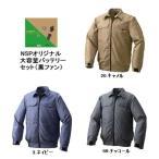 【ポイント5倍】 空調服 KU91950BB ※カラー、サイズをご指示下さい。 (綿・ポリ混紡へリンボーン空調服 大容量バッテリー 黒ファンセット)