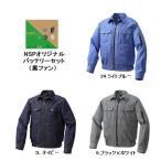 【ポイント5倍】 空調服 KU91960AB ※カラー、サイズをご指示下さい。 (綿・ポリ混紡デニム調空調服 バッテリー 黒ファンセット)