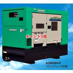 【ポイント5倍】 【代引不可】 ヤンマー (YANMAR) 超低騒音形ディーゼル発電機 AG60SH-F (AG60SH-F-50hz) オイルフェンス仕様 【メーカー直送品】