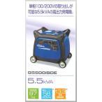 【ポイント5倍】 【代引不可】 ヤンマー (YANMAR) インバータータイプ発電機 G5500iSDE 防音タイプ 【メーカー直送品】