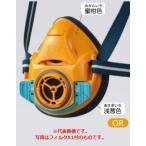 重松製作所 防じん・防毒マスク TW01SC Sサイズ (OR) (11940)