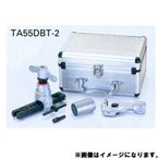 【送料無料】 TASCO (タスコ) フレアツール(電動ドリル兼用タイプ) TA55DBT-2