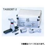 TASCO (タスコ) フレアツール(電動ドリル兼用タイプ) TA55DBT-2