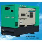 【代引不可】 ヤンマー (YANMAR) 超低騒音形ディーゼル発電機 AG60SH-F (AG60SH-F-50hz) オイルフェンス仕様 【メーカー直送品】