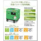 【送料無料】【代引不可】 ヤンマー (YANMAR) 標準タイプ発電機(セル・大容量燃料タンク仕様) G2400S-5LE 防音タイプ