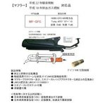 NTB マフラーMF-GFC ホンダ トゥデイAF67用 JMCA認定