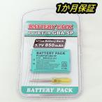 ゲームボーイアドバンスSP専用 交換用バッテリーパック(850mAh)&ドライバー