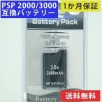 PSP2000/3000 バッテリーパック