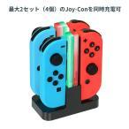 Nintendo Switch JoyCon 充電スタンド コントローラー2連・4台同時充電器
