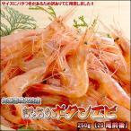 Shrimp - 訳あり ボタンエビ 250g