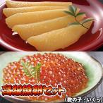 高級魚卵(いくら、数の子)2点セット 送料無料 沖縄は送料別途加算