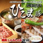 ひこま豚 焼肉 しゃぶしゃぶ セット(焼肉、しゃぶしゃぶ用途を選択ください) 送料無料沖縄は送料別途加算 敬老の日