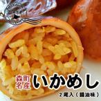 いかめし 森町 駅弁 2尾入(醤油味)「ポスト投函 送料無料」 セール