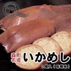 いかめし 森町 駅弁 2尾入(味噌味)「ポスト投函 送料無料」 セール
