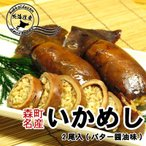 いかめし 森町 駅弁 2尾入(バター醤油味)「ポスト投函 送料無料」 セール