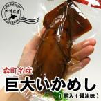 巨大いかめし 森町 駅弁 1尾入(醤油味)「ポスト投函 送料無料」 セール
