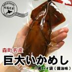 巨大いかめし 森町 駅弁 1尾入×4袋(醤油味)「ポスト投函 送料無料」
