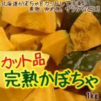 北海道産 完熟かぼちゃ カット品(冷凍)1kg