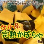 北海道産 完熟かぼちゃ カット品(冷凍)2kg