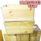 木箱 りんご 箱 りんご箱 アンティーク 収納ボックス DIY 送料無料 20kg入用×2箱(木箱のみ) 沖縄送料別途加算