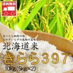 北海道産 きらら397 10kg 5kg×2  北海道米 きらら397 おためし 送料無料沖縄は送料別途加算