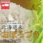 北海道産 おぼろづき10kg(5kg×2)  北海道米 おぼろづき おためし 送料無料沖縄は送料別途加算