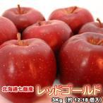 りんご 北海道産 蜜入 レッドゴールド リンゴ 3kg 約12-18個入  送料無料沖縄は送料別途加算