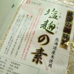 塩麹の素 300g ポスト投函 メール便送料無料