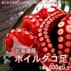 刺身たこ タコ 北海道 たこ足 1本600g以上 送料無料 沖縄は送料別途加算
