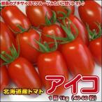 アイコ トマト 送料無料 ミニトマト 1kg とまと ※沖縄は送料別途加算