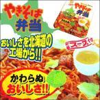 マルちゃんのやきそば弁当 12個入 送料無料 沖縄は送料別途加算