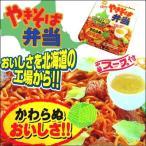 マルちゃんのやきそば弁当 12個入×2箱 送料無料 沖縄は送料別途加算