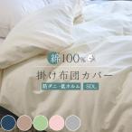 【3,000円以上お買い上げで1枚999円で買える布団カバー】超長綿100% 掛け布団カバー シングル   シルクのようなサテン織り