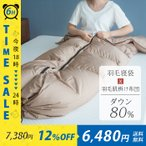寝袋 ダウン80% シュラフ ダウンケット 羽毛寝袋 洗える 軽量 封筒型 コンパクト アウトドア 車中泊