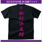 乃木坂46 応援Tシャツ