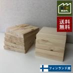 北欧パイン集成材 横ハギ 端材 25mm厚 幅約200mm 長さ約200mm 10枚セット DIY 日曜大工 木工