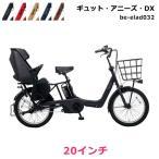 電動自転車 子乗せ ギュット アニーズ DX BE-ELAD032 パナソニック 20インチ 3段変速 16Ah アニーズDX 2020 電動アシスト自転車 子乗せ自転車 3人乗り対象