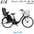 電動自転車 子供乗せ ギュット アニーズ DX BE-ELAD632 パナソニック 26インチ 3段変速 16Ah アニーズDX 2020 電動アシスト自転車 子乗せ自転車 3人乗り対象