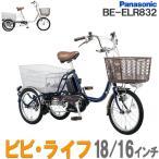 ショッピング自転車 ビビライフ BE-ELR832 電動三輪車 3段変速 16Ah 電動アシスト三輪自転車 大人用三輪車 パナソニック NEW