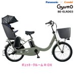 電動自転車 子供乗せ ギュットクルームR DX 20 BE-ELRD03 パナソニック 20インチ 3段変速 16Ah 電動アシスト 子乗せ  G:マットオリーブ 2020年
