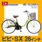 Yahoo!自転車Dplusビビ SX BE-ELSX63 パナソニック 26インチ 8Ah 3段変速 お買い得 電動アシスト 送料無料 防犯登録付 NEW