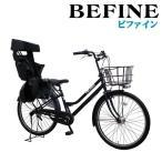 3人乗り自転車 26インチ 子供乗せ自転車 ビファイン オートライト 三人乗り 前後子供乗せ別売り おしゃれ オシャレ BFPK263-BAA※電動ではありません