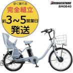電動自転車 子供乗せ  電動アシスト自転車 後ろ 24/20インチ ビッケモブdd BM0B40 ブリヂストン【防犯登録無料】